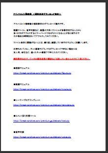 アフィリエイト指南書 補助教材pdf.jpg