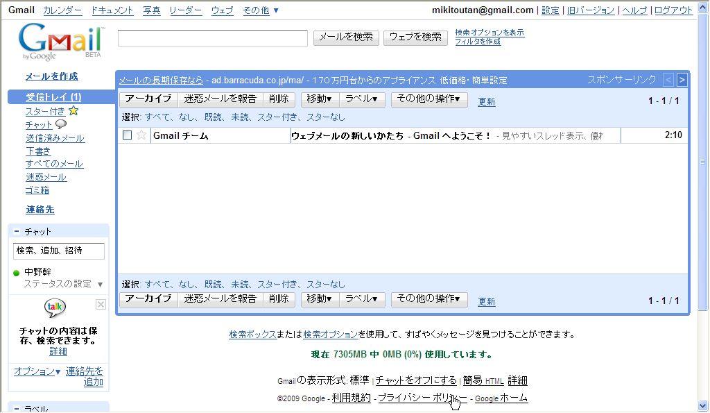 Gmail( ジーメール).jpg