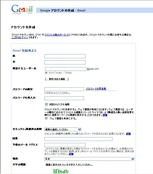 Gmail( ジーメール)アカウントの作成1.jpg