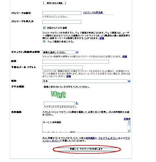 Gmail( ジーメール)アカウントの作成2.jpg