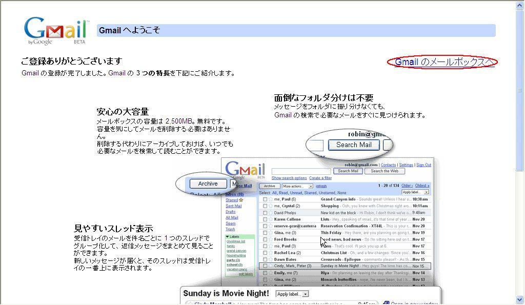 Gmail( ジーメール)アカウントの作成3.jpg