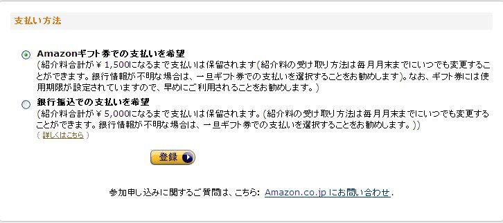 amazon アソシエイト支払い方法.jpg