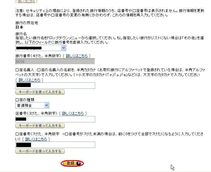 amazon アソシエイト支払い方法フォーム.jpg