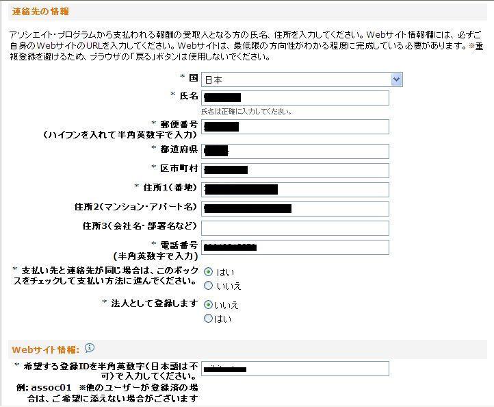 amazon アソシエイト登録フォーム2.jpg