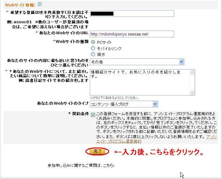 amazon アソシエイト登録フォーム3.jpg