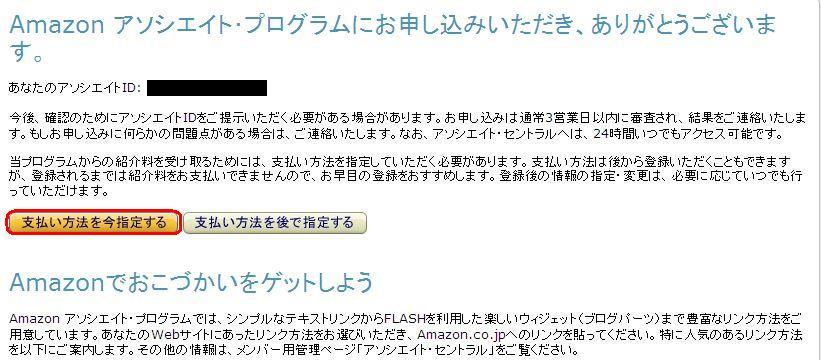 amazon アソシエイト登録完了メッセージ.jpg